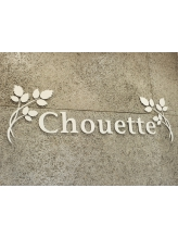 シュエット(Chouette)