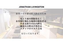 ジョナサン リヴィングストン(JONATHAN LIVINGSTON)の詳細を見る