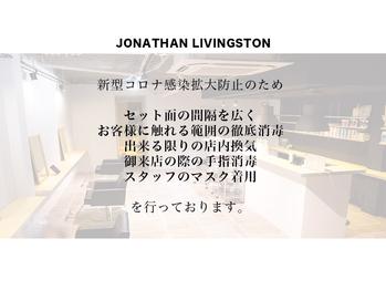 ジョナサン リヴィングストン(JONATHAN LIVINGSTON)(熊本県熊本市/美容室)
