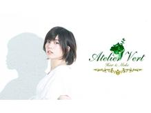 アトリエヴェール(Atelier Vert)