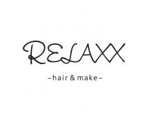 リラックス(RELAXX)