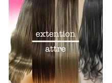 エクステンション アトレ(extention attre)の詳細を見る