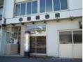 中田美容院