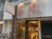 ヘアーリゾート 草流 井荻店(Hair Resort)の詳細を見る