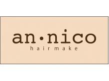 ヘアーメイク アンニコ(hair make an nico)