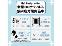 ヘアデザイン アンティエ(Hair Design entier)の詳細を見る