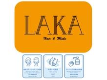 ラカ ヘアーアンドメイク 赤坂(LAKA hair&make)の詳細を見る