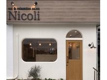 カットアンドリラクゼーション ニコリ(Nicoli)の詳細を見る