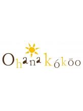 オハナココオ(Ohana kokoo)