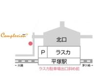 平塚駅徒歩30秒!!