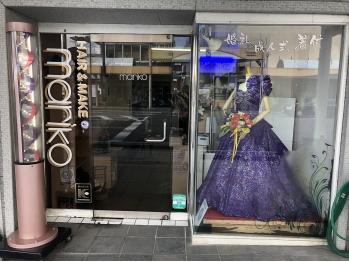 マリコ美容室(鹿児島県薩摩川内市/美容室)