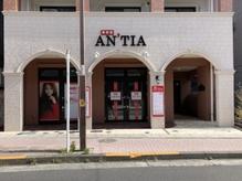 アンティア 中河原店(AN'TIA)の詳細を見る