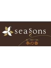シーズンズ季の香 調布店(SEASONS)