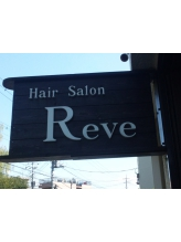 ヘアーサロン レーブ(Hair Salon Reve)