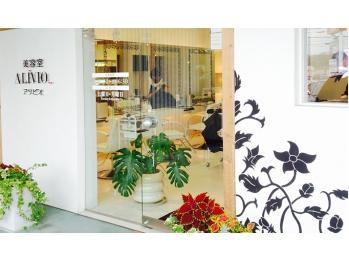 アリビオ 岸本店(鳥取県西伯郡伯耆町/美容室)