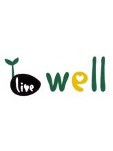 リヴウェル(live well)