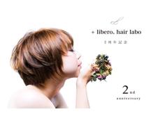 リベロ ヘアー ラボ(+libero.hair labo)