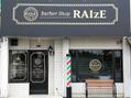 バーバーショップ ライズ(Barber Shop RAIzE)