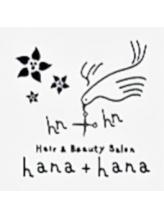ヘアーアンドビューティー ハナハナ(hana hana)