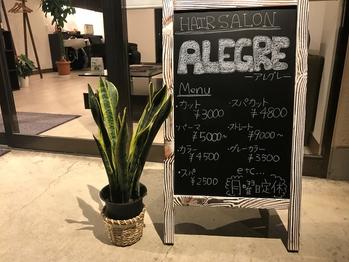 アレグレ(Hair salon ALEGRE)