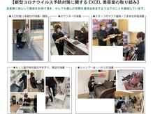 エクセルクレア 学芸大学店(Excel Clair)の詳細を見る