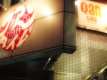 クアンタイム(Qan time)