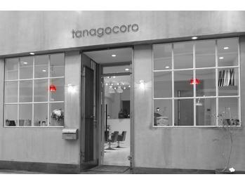 タナゴコロ(tanagocoro)(兵庫県西宮市/美容室)