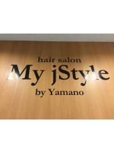 マイスタイル 北習志野店(My jStyle by Yamano )