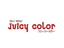 ジューシーカラー 音更店(Juicy color)