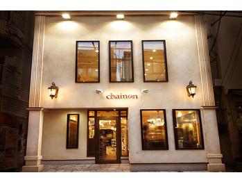 シェノン(chainon)(東京都世田谷区/美容室)