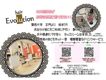 ヘアーエボリューション(大阪府吹田市/美容室)