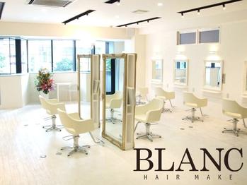 ブラン(BLANC)(神奈川県横浜市西区/美容室)
