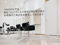 アッサンブレトウキョウ 月島店(Assemble Tokyo)