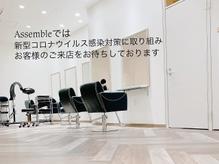 アッサンブレトウキョウ 月島店(Assemble Tokyo)の詳細を見る