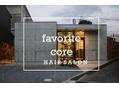 フェイバリットコア(favorite core)