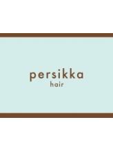 ペルシッカ(persikka)