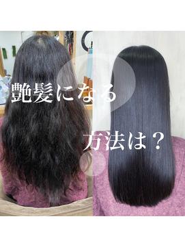 【艶髪になる方法は?】原宿 表参道 髪質改善 縮毛矯正 ヘアケア