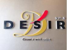 デジール(DESIR)