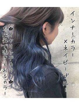 インナーカラー×ネイビーブルー♪#透明感カラー#ダブルカラー