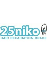 ニコ(25-niko-)