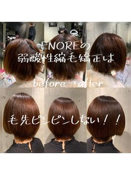 ショートヘアに弱酸性縮毛矯正で髪質改善と美髪に!