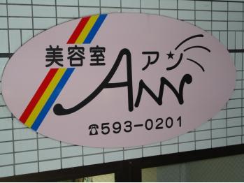 アン美容室