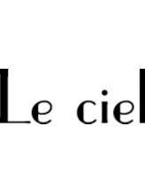 ルシェル(Le ciel)