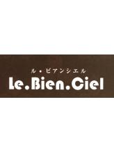 ルビアンシエル(Le Bien Ciel)