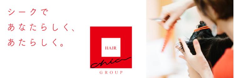 ヘアーシーク(HAIR chic) image