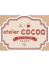 アトリエココア(atelier cocoa)
