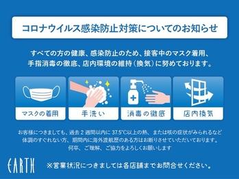 アース 石巻店(HAIR&MAKE EARTH)(宮城県石巻市/美容室)