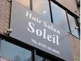 ソレイユ(Soleil)(美容院)