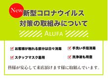 アルファ インタラクティブ アトリエ エム(ALUFA interactive atelier.M)