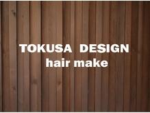 トクサ デザイン ヘアメイク(TOKUSA DESIGN hair make)